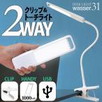 wasser LED クリップライト おしゃれ 充電式 スタンドライト デスクスタンド クリップ led 卓上ライト学習用 寝室 照明 電気スタンド テーブルスタンド