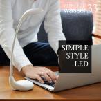 wasser 33 LED デスクライト 調色可能 タッチセンサー 充電式 USB対応 wasser33