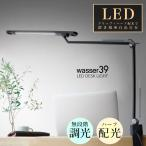 wasser 39 LED デスクライト クランプライト 調光可能  シルバー