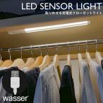 LEDライト 人感 明暗センサーライト 充電式 コードレス 薄型スティック形状 スリムライト フットライト 常夜灯 フットライト wasser 56