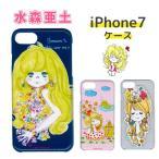 水森亜土 iPhone7ケース 日本製 スマホケース iPhoneケース iPhone7 ケース ポリカーボネイトケース  かわいい  キャラクター グッズ