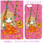 水森亜土 iPhone6 iPhone6s ケース キャラクター/iPhone6 スマホケース iPhoneケース iphone キャラクターケース
