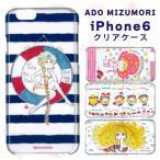水森亜土 iPhone6 iPhone6s ケース スマホケース キャラクター/iPhone6 スマホケース iPhoneケース iphone キャラクターケース