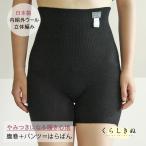 はらぱん シルク&ウール 腹巻パンツ (ブラック) 日本製 くらしきぬ