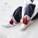 パイル5本指靴下  冷えとり シルク ウール  日本製 くらしきぬ