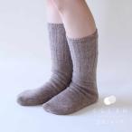 冷えとり靴下 しっかり ウール カバーソックス 日本製 くらしきぬ