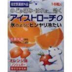 日本臓器製薬 アイストローチOオレンジ 16錠 【北海道・沖縄は別途送料必要】