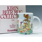 廃盤品 Rosenthal ローゼンタール KIRIN キリンビアマグコレクション 1984年 ビアマグ ドイツ 中古