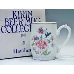 廃盤品 リモージュ Havilandアビランド KIRIN キリンビアマグコレクション 1981年 ビアマグ 中古