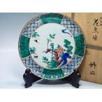 九谷焼窯元 須田菁華 古九谷 花鳥図 輪花型 飾皿 絵皿  直径25.5cm 中古
