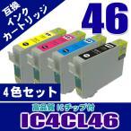 プリンター インク エプソン インクカートリッジ IC4CL46 4色セット+BK1個 染料 インクカートリッジ プリンターインク 互換