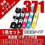 キヤノンプリンターインク BCI-371XL/370XL(大容量)5色セット(BCI-371XL+370XL/5MP)インクカ