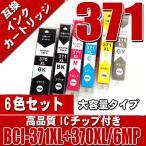キャノン インクカートリッジ BCI-371XL+370XL/6MP 大容量 6色 インクカートリッジ プリンターインク 互換