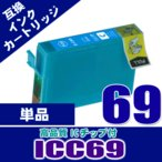 IC69 プリンターインク エプソン ICC69 シアン 単品 IC69 EPSON 染料 インクカートリッジ プリンターインク 互換