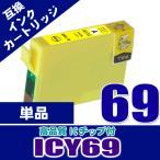 IC69 プリンターインク エプソン ICY69 イエロー 単品 IC69 EPSON 染料 インクカートリッジ プリンターインク 互換
