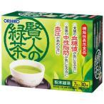 賢人の緑茶  オリヒロ メーカー直送