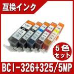 BCI-326 プリンターインク キャノン 326 BCI-326+325/5MP 5色セット プリンターインク インクカートリッジ 互換