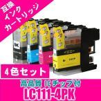 ブラザープリンターインク LC111-4PK 4色セット インクカートリッジ プリンターインク 互換