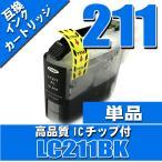 プリンター インク ブラザー インクカートリッジ LC211BK 染料ブラック単品 インクカートリッジ プリンターインク 互換