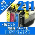 プリンター インク ブラザー インクカートリッジ LC211-4PK 4色パック プ インクカートリッジ プリンターインク 互換