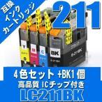 LC211 プリンターインク ブラザー LC211-4PK 4色パック+BK1個 染料 インクカートリッジ プリンターインク 互換