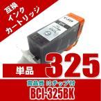 プリンター インク キャノン インクカートリッジ BCI-325BK ブラック 染料 インクカートリッジ プリンターインク  互換