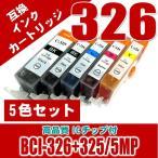 BCI-326 プリンター インク キャノン BCI-326+325/5MP 5色セット+BK1個 インクカートリッジ プリンターインク 互換