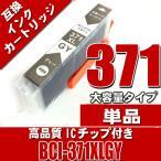 BCI-371 プリンター インク キャノン インクカートリッジ BCI-371XLGY グレー 大容量 単品 インクカートリッジ プリンターインク 互換