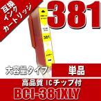 プリンター インク キャノン インクカートリッジ BCI-381XLY イエロー単品 大容量 インクカートリッジ プリンターインク 互換
