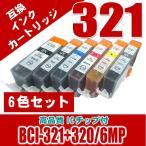 キヤノンプリンターインク BCI-321+320/6MP 6色セット インクカートリッジ プリンターインク  互換
