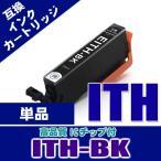 プリンター インク エプソン インクカートリッジ ITH-BK ブラック単品 インクカートリッジ プリンターインク 互換