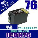 プリンター インク エプソン インクカートリッジ ICBK76 ブラック単品 染料 インクカートリッジ プリンターインク  互換