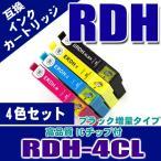 エプソンプリンターインク RDH-4CL 4色セット インクカートリッジ プリンターインク  互換