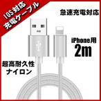 アルミニウム合金コネクタ 2m iphone高耐久ナイロン ライトニング 充電ケーブル USBケーブル シルバー