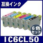 エプソンEPSON互換インクカートリッジ IC6CL50 6色セット EP-804A EP-804AR EP-804AW EP-901A EP-901F EP-902A EP-903A EP-903F EP-904A EP-904F