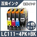 LC111 プリンターインク ブラザー LC111-4PK 4色セット+BK1個 プリンターインク インクカートリッジ 互換