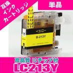 プリンター インク ブラザー インクカートリッジ LC213Y 染料イエロー単品 インクカートリッジ プリンターインク 互換