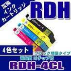 PX-049A インク エプソン プリンターインク インクカートリッジ RDH-4CL 4色セット インクカートリッジ プリンターインク 互換