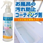 ショッピングお風呂 お風呂そうじ 汚れ防止コーティング剤【お風呂ピカリ】