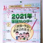 家族カレンダー ご家族の予定が書き込める 令和2年カレンダー 2020年カレンダー《BFC》