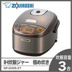 象印 NP-GH05-XT ステンレスブラウン IH炊飯ジャー極め炊き 炊飯器 日本製