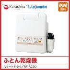 象印 ふとん乾燥機 スマートドライ RF-AC20-WA(ホワイト)マット&ホース不要 同梱不可