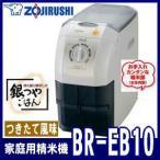 ショッピング象印 象印 家庭用精米機 BR-EB10-HA 同梱不可 日本製