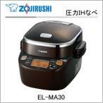象印 圧力IHなべ EL-MA30-TA ブラウン 電気圧力鍋 1.5L 小型