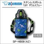 象印 水筒 ステンレスマグボトル TUFF SP-HB06-AZ ザウスブルー