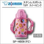 象印 水筒 ステンレスマグボトル TUFF SP-HB06-PZ スイートピンク