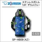水筒 子供用 象印 ステンレスボトル TUFF SP-HB08-AZ ザウルスブルー 2WAY コップ&ダイレクト 保温保冷