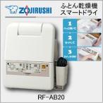象印 布団乾燥機 スマートドライ RF-AB20 CA