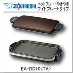 ホットプレート おすすめ 象印 EA-DD10 TA やきやき ヘルシー焼肉 お好み焼き zojirushi 同梱不可