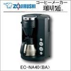 象印 コーヒーメーカー EC-NA40BA ミル付き全自動